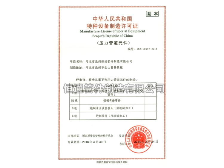 Pressure piping components manufacturing license