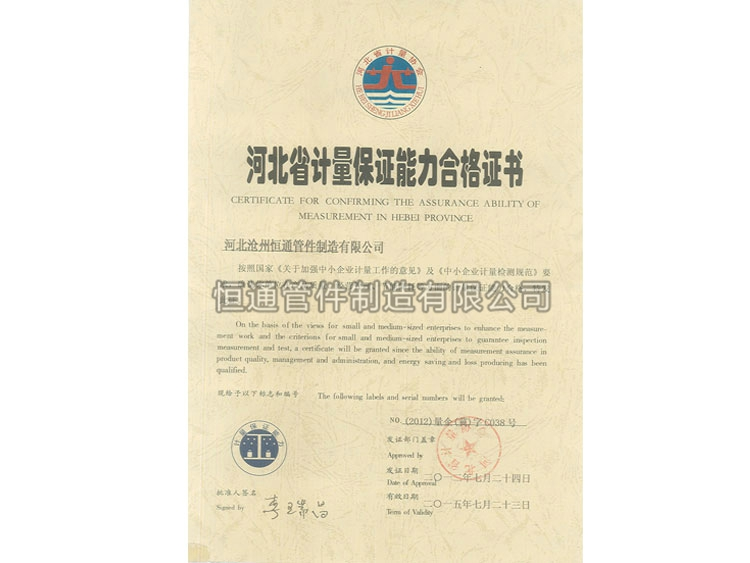 Certificate For Confirming The Assurance Ability Of Measurement In Hebei Province